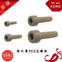 供应M6乘35内六角高绝缘耐腐蚀高强度PEEK螺丝(M6乘35)