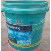 厂家供应批发中国重汽发动机冷却液10KG防冻液