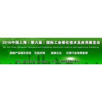 2016中国工业催化展览会