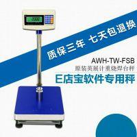 厂家直销上海300kg英展电子秤正品EXCEll英展计重电子落地秤