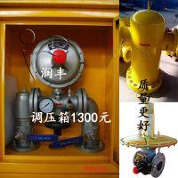 火速到货高邮市RX50/0.4ARF燃气调压箱衡水润丰厂家现货