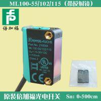 专业供应原装正品倍加福ML100-55/102/115镜片漫反射光电开关传感器