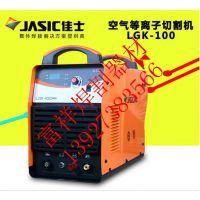 正品佳士LGK-100(L201)空气等离子厚板切割机