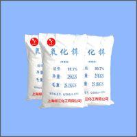 间接法氧化锌99.7% 催化剂用氧化锌 磷化液用氧化锌