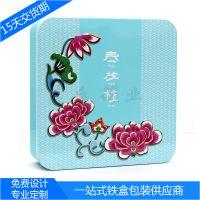 生产月饼包装铁盒 蓝色食品级礼品盒铁盒 四色印刷 厂家直销