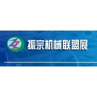 2017第五届东莞国际机器人及工业自动化展览会