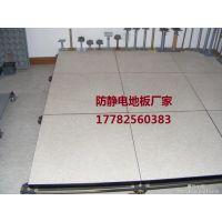 全钢防静电地板价格 宝鸡陶瓷防静电地板品牌