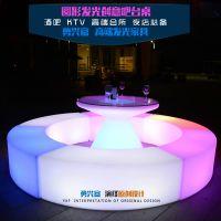 led发光桌椅酒吧台桌组合遥控创意户外阳台咖啡厅夜店ktv茶几家具