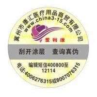 安防产品防伪标签、对讲机防伪商标、监控设备防伪查询标识