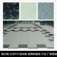 深圳地板革批发 塑胶地板卷材 石塑PVC塑胶地板 环保耐用10年