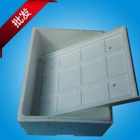厂家直销 防震冷冻泡沫箱 4号泡棉保温箱 保鲜包装箱 定制