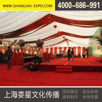 供应上海大型年会会议活动策划 布置晚会会场