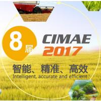 2017第八届中国国际现代农业博览会(CIMAE 2017)
