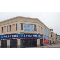 郑州非凡好有机玻璃制品有限公司