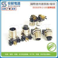 供应安耐电连 M12连接器 圆形防水IP67 4/5/8/12/17芯 WIFI交换机