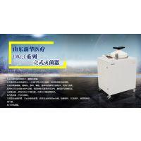 全自动高压灭菌锅价格新华LMQ.C-80E促销