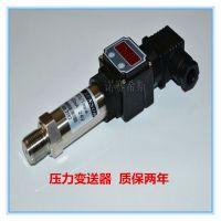 水压压力变送器 气压压力变送器 带显示的压力变送器
