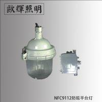 欧辉NFC9112防眩平台灯 防眩平台灯厂家