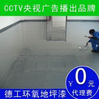 2015年油漆销量排行榜德工漆厂家直供地坪漆环氧自流地坪漆
