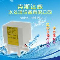 克斯达威/净水器配件/纯水机18秒自动冲洗阀/高品质电磁阀