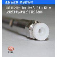 高效液相色谱柱 体积排阻柱 美国进口原装  盐酸头孢替安检测专用