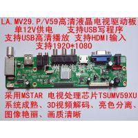 LA.MV9.P/V59通用高清液晶电视驱动板 支持USB播放 支持HDMI 输入