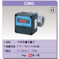 山武气体质量流量计CMG400P05010000C