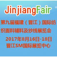 2017第九届福建(晋江)国际纺织面料辅料及纱线展览会