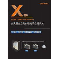 易龙冷暖型风冷分体式热泵型变冷媒流量变频多联机组