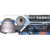 赛威直销SW-802E大巴车内监控摄像机 公交车载摄像头 海螺铝合金外壳探头