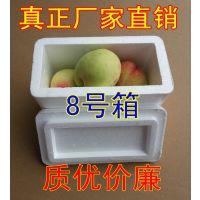 生产批发邮政8号泡沫箱 樱桃杨梅枇杷葡萄/药品试剂/水果蔬菜保鲜泡沫盒