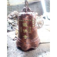 昇顺法器铸造大型寺庙铸铁铜钟 广东大型铁钟