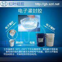 精密电器件模具专用的双组份耐高温阻热的液体硅胶