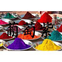 葡萄紫色素生产厂家 江苏南京葡萄紫色素价格