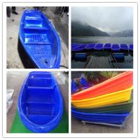 厂家直销耐撞击塑料船/水产养殖专用渔船