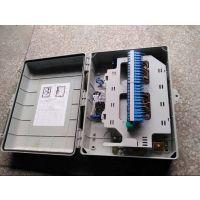 塑料48芯光纤分纤箱