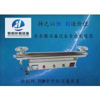 恒创二次供水水处理紫外线消毒杀菌设备75W水处理量12T.13T.14T/H