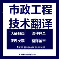 市政工程技术专业英语翻译∣施工项目成本预算翻译∣上海工程翻译
