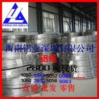 供应7050铝线 耐磨6083铝合金线 高拉力铝棒线