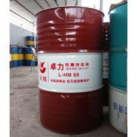 长城卓力L-HM 68抗磨液压油(高压无灰)