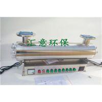 汇意环保(在线咨询)|清远紫外线消毒设备|紫外线消毒设备厂家