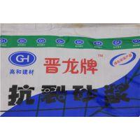 绵阳高和牌 砂浆抗裂剂 抗裂砂浆 厂家批发 18875227025