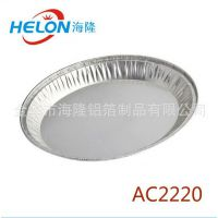 AC2220 烘焙店烤Picasa饼一次性铝箔容器锡纸酒店餐饮专用工厂产