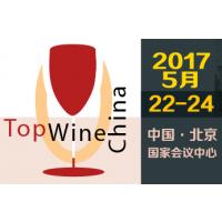 TopWine China 2017中国北京国际葡萄酒博览会