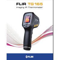 供应FLIR TG165红外热像仪,操作简单,价格低廉