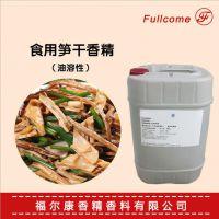 供应油性耐高温食品食用笋干香精