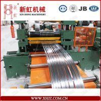 纵剪分条 分条线 金属分条线 钢带分条线 精密分条线 钢卷分条线 新虹机械