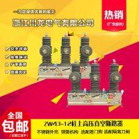 ZW43-12F/630-20户外交流高压分界真空断路器