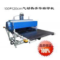 大型热转印机 汽动升华机 气动压烫机100*120 烫画机 热转印机器