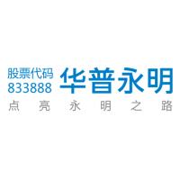 华普永明光电股份有限公司